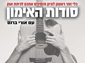 masterclass rishon may 2018
