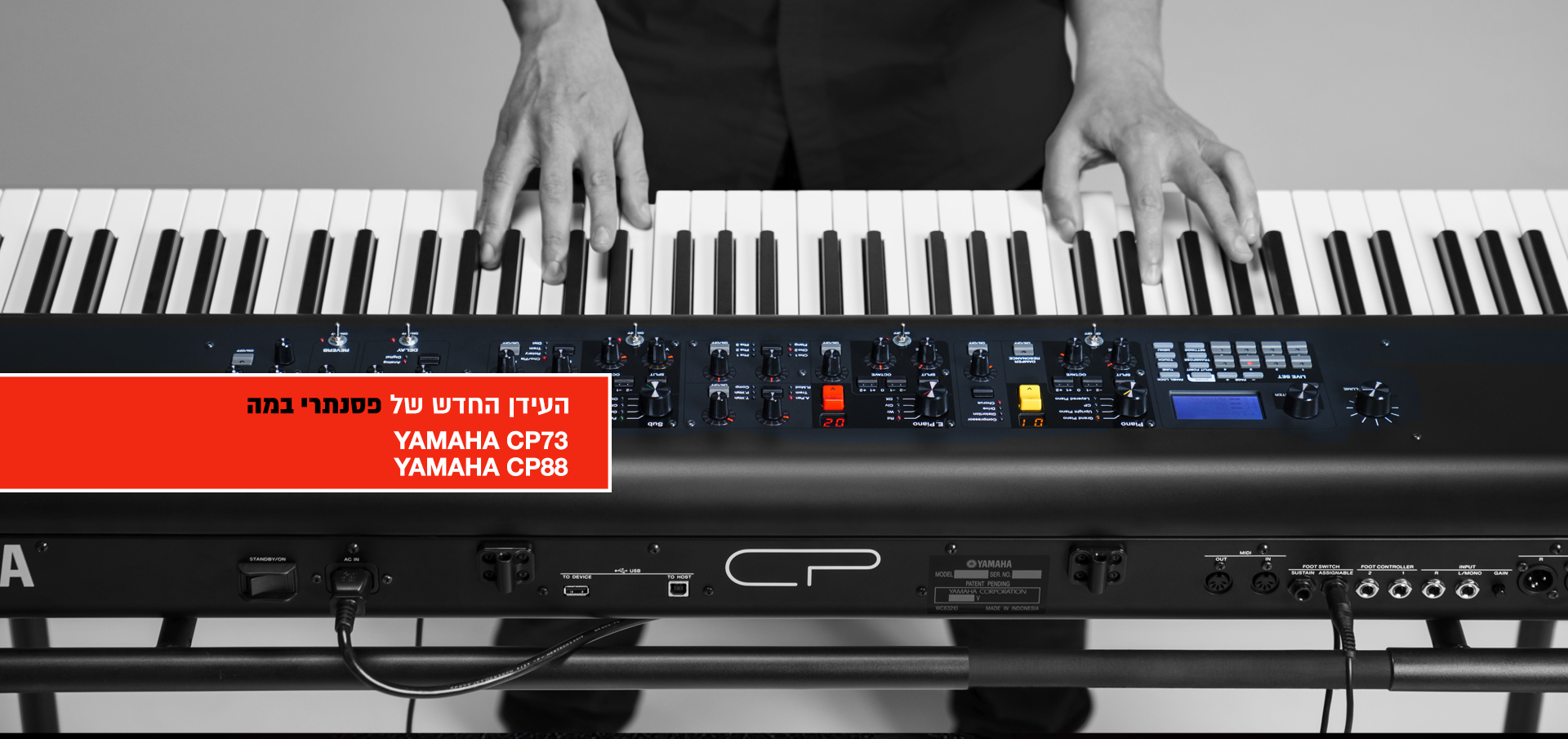 YAMAHA STAGE PIANO CP73 & CP88